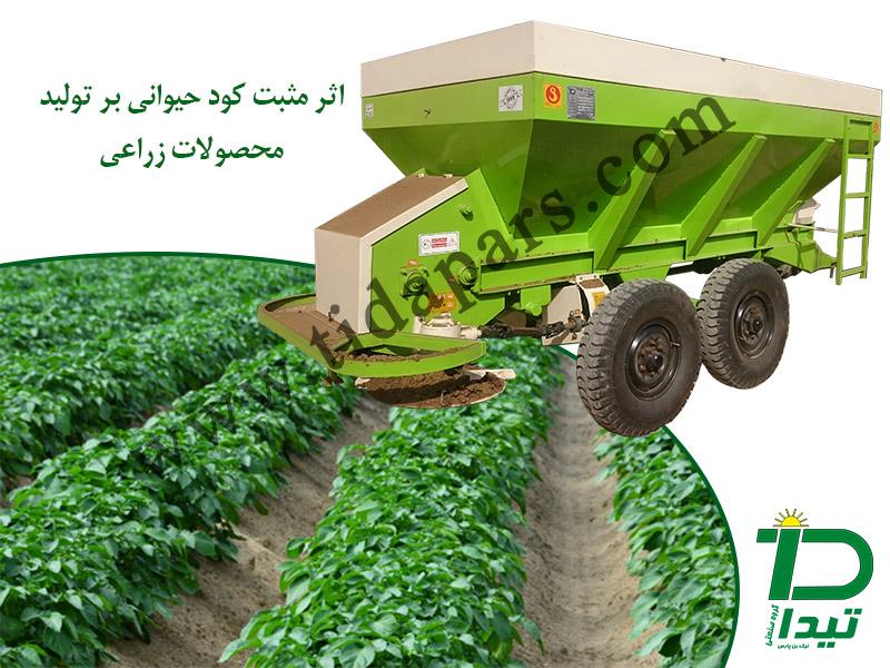 اثر کود حیوانی بر میزان تولید محصولات زراعی