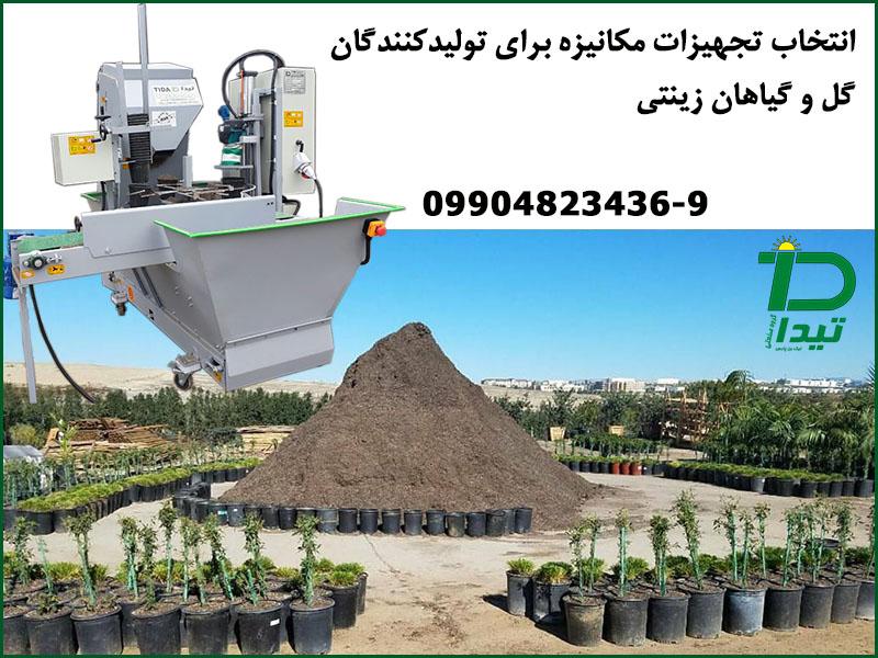 انتخاب تجهیزات مکانیزه برای تولیدکنندگان گل و گیاهان زینتی