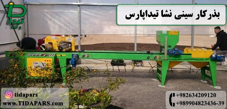 خرید بذرزن سینی نشای با کیفیت
